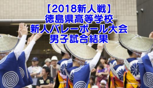 【2018新人戦】徳島県高等学校新人バレーボール大会 男子試合結果