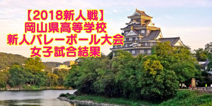 【2018新人戦】岡山県高等学校新人バレーボール大会 女子試合結果