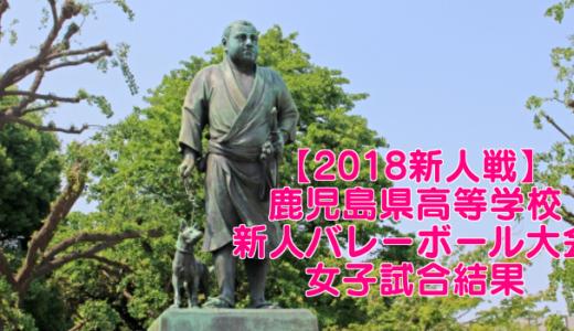 【2018新人戦】鹿児島県高等学校新人バレーボール大会 女子試合結果