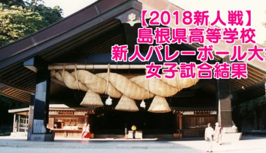 【2018新人戦】島根県高等学校新人バレーボール大会 女子試合結果