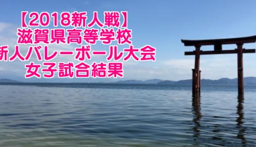 【2018新人戦】滋賀県高等学校新人バレーボール大会 女子試合結果