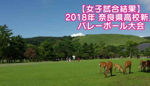 【2018新人戦】奈良県高等学校新人バレーボール大会 女子試合結果