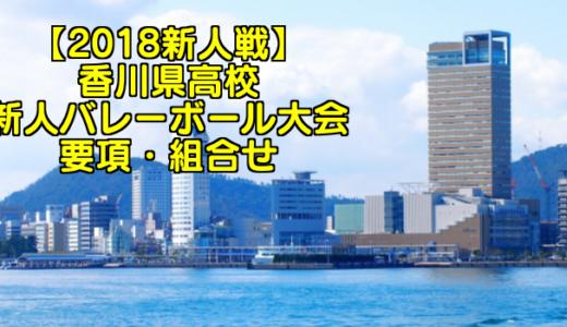 【2018新人戦】香川県高校新人バレーボール大会 要項・組合せ