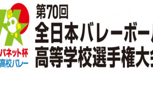 【組合せ実況】2018 第70回 春の高校バレー  組み合わせ抽選会実況