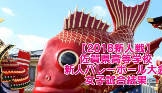 【2018新人戦】佐賀県高等学校新人バレーボール大会 女子試合結果
