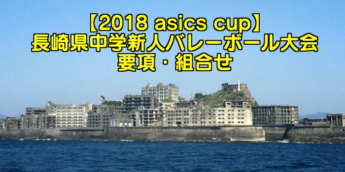 【2018全九州選抜予選】長崎県中学新人バレーボール大会 要項・組合せ
