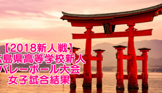 【2018新人戦】広島県高等学校新人バレーボール大会 女子試合結果