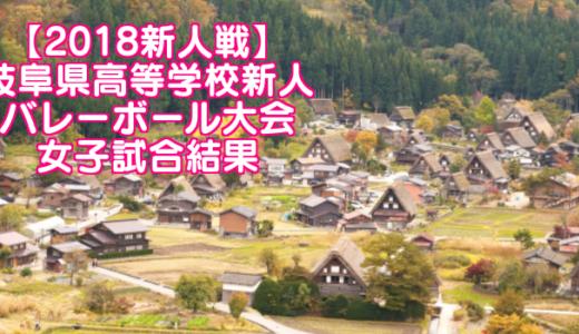 【2018新人戦】岐阜県高等学校新人バレーボール大会 女子試合結果