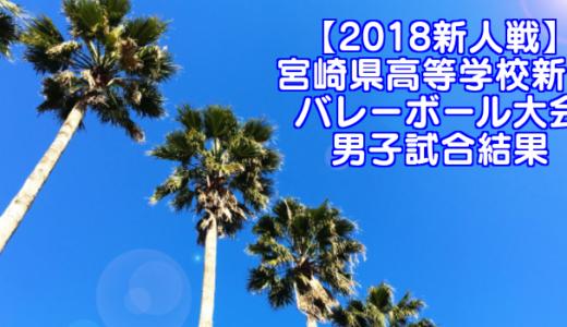 【2018新人戦】宮崎県高等学校新人バレーボール大会 男子試合結果