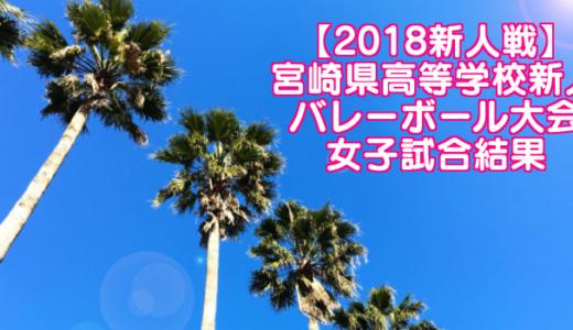 【2018新人戦】宮崎県高等学校新人バレーボール大会 女子試合結果