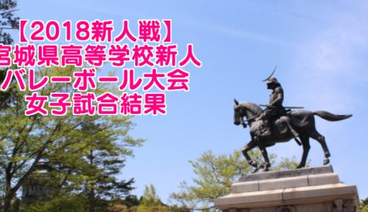 【2018新人戦】宮城県高等学校新人バレーボール大会 女子試合結果