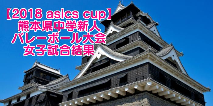 【2018 全九州選抜予選】熊本県中学新人バレーボール大会 女子試合結果