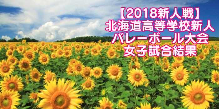 【2018新人戦】北海道高等学校新人バレーボール大会 女子試合結果