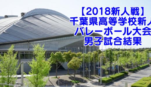 【2018新人戦】千葉県高等学校新人バレーボール大会 男子試合結果