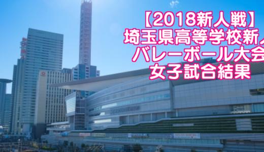 【2018新人戦】埼玉県高等学校新人バレーボール大会 女子試合結果
