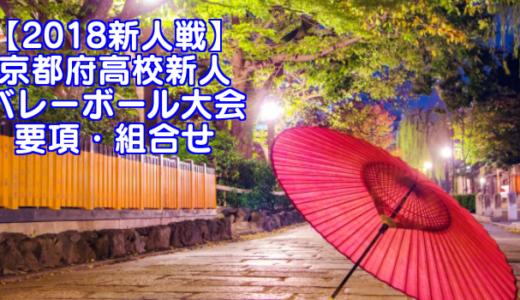【2018新人戦】京都府高校新人バレーボール大会 要項・組合せ