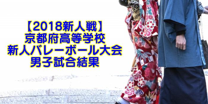 【2018新人戦】京都府高等学校新人バレーボール大会 男子試合結果