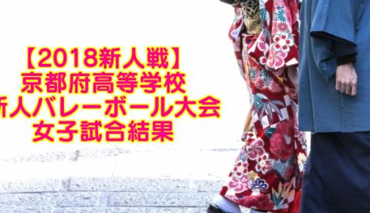 【2018新人戦】京都府高等学校新人バレーボール大会 女子試合結果