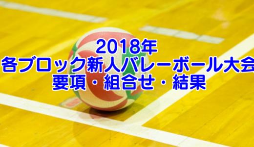 2018年 全国各ブロック高校新人バレーボール大会 要項・組合せ・結果