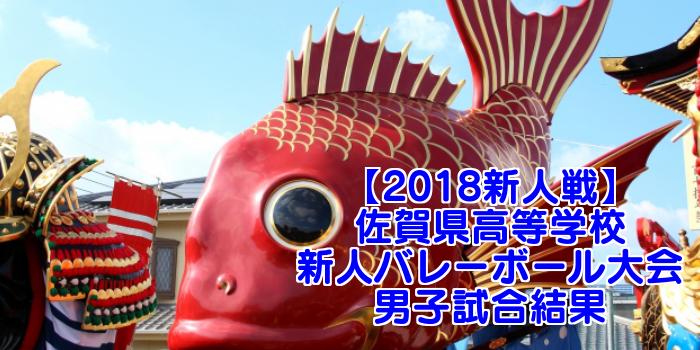 【2018新人戦】佐賀県高等学校新人バレーボール大会 男子試合結果
