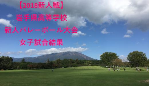 【2018新人戦】岩手県高等学校新人バレーボール大会 女子試合結果