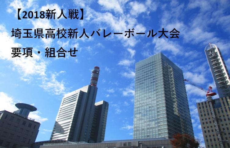 【2018新人戦】埼玉県高校新人バレーボール大会 要項・組合せ