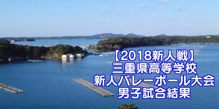 【2018新人戦】三重県高等学校新人バレーボール大会 男子試合結果