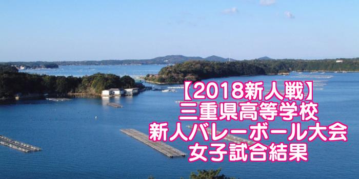 【2018新人戦】三重県高等学校新人バレーボール大会 女子試合結果