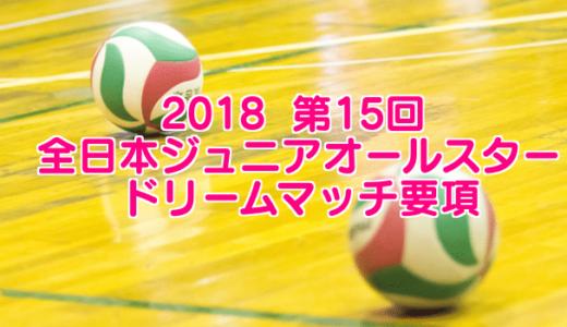 2018  第15回 全日本ジュニアオールスタードリームマッチ要項