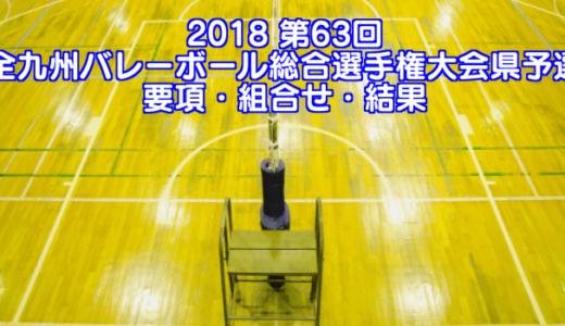 2018  第63回全九州バレーボール総合選手権大会県予選 要項・組合せ・結果