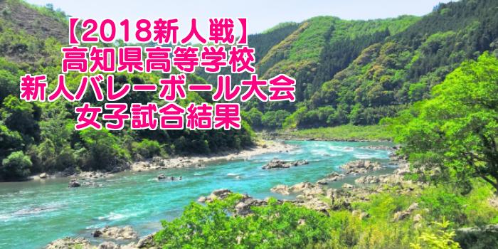 【2018新人戦】高知県高等学校新人バレーボール大会 女子試合結果