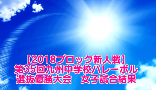 【2018  京王観光カップ】第35回九州中学校バレーボル選抜優勝大会 女子試合結果