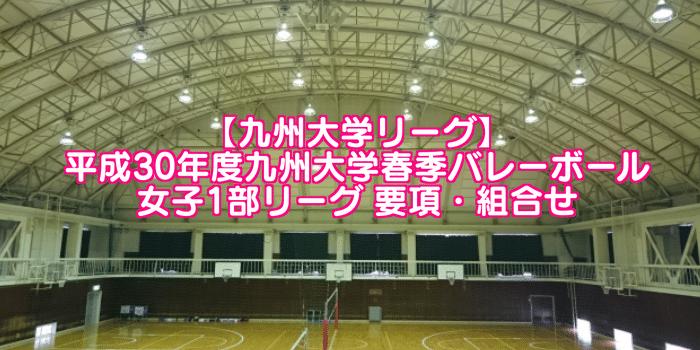 九州大学リーグ】平成30年度九州...