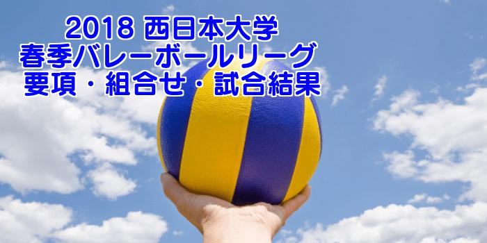 2018 西日本大学バレーボール春季リーグ 要項・組合せ・試合結果