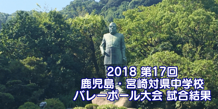 2018 第17回鹿児島・宮崎対県中学校バレーボール大会 試合結果