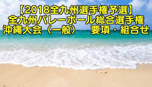 【2018全九州選手権予選】全九州バレーボール総合選手権 沖縄大会(一般) 要項・組合せ