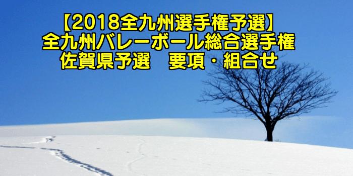 【2018全九州選手権予選】全九州バレーボール総合選手権 佐賀県予選 要項・組合せ