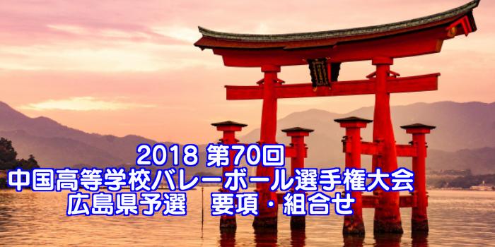 2018 第70回中国高等学校バレーボール選手権大会 広島県予選 要項・組合せ