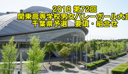 2018 第72回関東高等学校男女バレーボール大会 千葉県予選 要項・組合せ