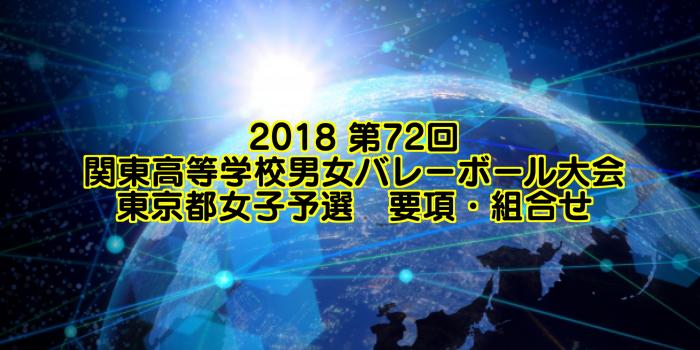 2018 第72回関東高等学校男女バレーボール大会 東京都女子予選 要項・組合せ