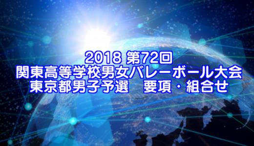 2018 第72回関東高等学校男女バレーボール大会 東京都男子予選 要項・組合せ