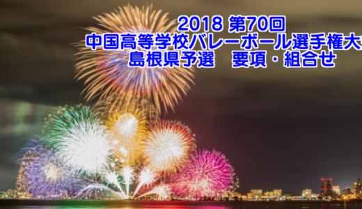 2018 第70回中国高等学校バレーボール選手権大会 島根県予選 要項・組合せ