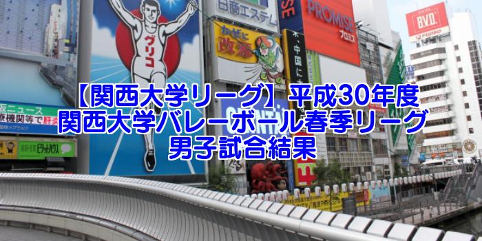 【関西大学リーグ】平成30年度 関西大学バレーボール春季リーグ 男子試合結果