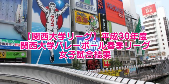 【関西大学リーグ】平成30年度 関西大学バレーボール春季リーグ 女子試合結果