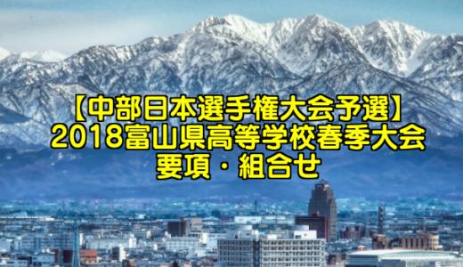 【中部日本選手権予選】2018富山県高等学校春季大会 要項・組合せ