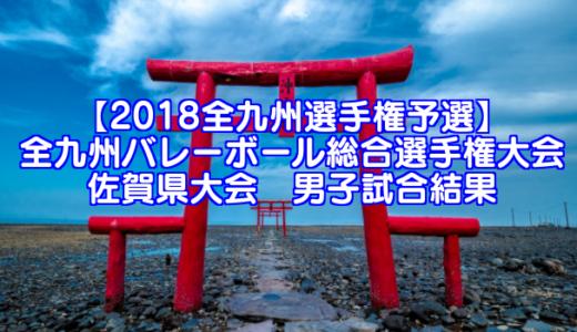 【2018全九州選手権予選】佐賀県 第72回小城観桜バレーボール大会 男子試合結果