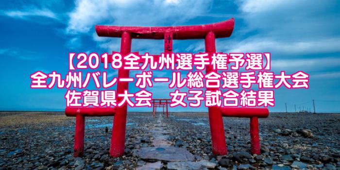 【2018全九州選手権予選】佐賀県 第72回小城観桜バレーボール大会 女子試合結果