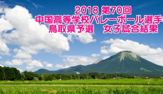【2018中国選手権予選】鳥取県高等学校バレーボール選手権大会 女子試合結果