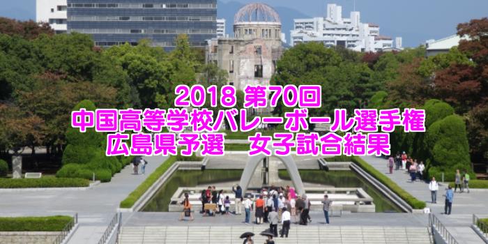 2018 第70回中国高等学校バレーボール選手権大会 広島県予選 女子試合結果