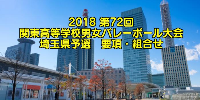 2018 第72回関東高等学校男女バレーボール大会 埼玉県予選 要項・組合せ